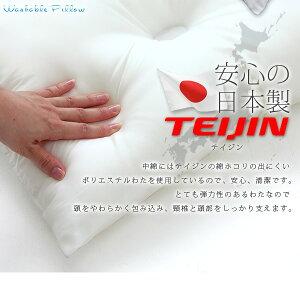 ウォッシャブル枕まくら洗える枕ウォッシャブルピローテイジン日本製国産【あす楽対応】
