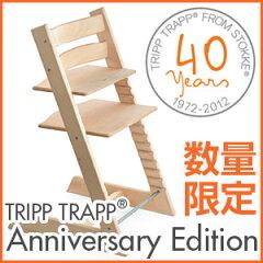 【限定モデル トリップトラップ 40th Anniversary】【数量限定】トリップトラップ チェア アニ...
