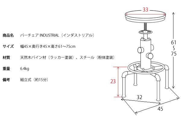 バーチェアINDUSTRIAL(インダストリアル)カウンターチェアチェア椅子いす(代引不可)【送料無料】