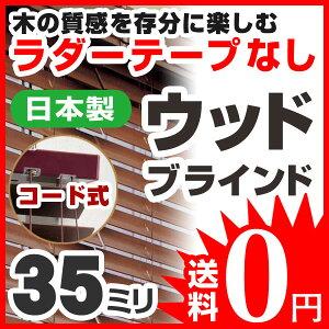ブラインドウッドブラインド木製標準タイプ35コード式高さ122~140cm×幅141~160cm日本製(き)【送料無料】【smtb-f】