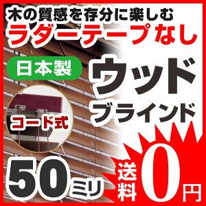 ブラインドウッドブラインド木製標準タイプ50コード式高さ163~177cm×幅81~100cm日本製(き)【送料無料】【smtb-f】