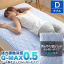 接触冷感 ひんやり敷きパッド Q-MAX0.5 ダブル ムレ...