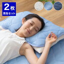 超ひんやり冷感枕パッド 2枚組 Q-MA