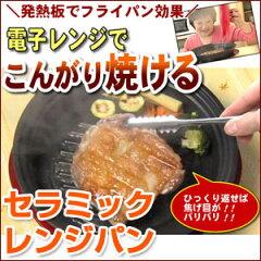 電子レンジ用ふしぎなお鍋 セラミックレンジパン(8点セット) レンジパン専用お料理レシピ本付き…