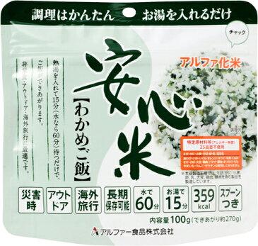 アルファ食品 保存食 安心米 わかめご飯 50食分×2セット 保存期間5年(日本製) (代引き不可)