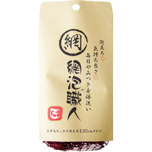網泡職人 匠 ボディタオル 日本製 /96点入り(代引き不可)【S1】:リコメン堂生活館