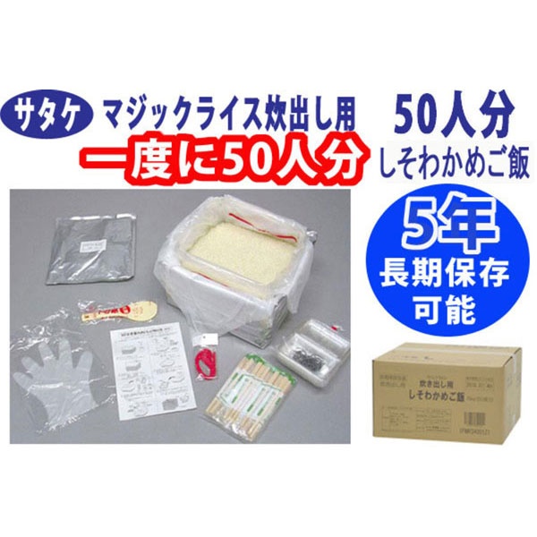サタケ マジックライス 炊き出し用 しそわかめご飯 50人分×2セット 保存期間5年 (日本製) (代引き不可)