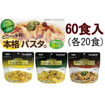 サタケ マジックパスタ 保存食 パスタ (3種各20食入り)×3セット 保存期間5年 (日本製) ・カルボナーラ・ペペロンチーノ・きのこのパスタ(各20食入り×3ケース)(代引き不可)