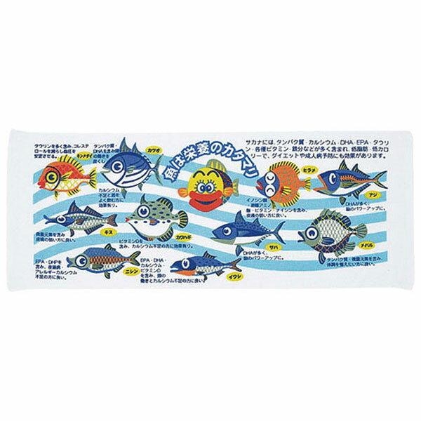 柄入りフェイスタオル 魚魚タオル (200匁パイル) /500点入り(代引き不可)【S1】:リコメン堂生活館