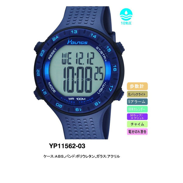 【YOUNGS】ヤンズ メンズ腕時計 YP-11562-03 デジタル多機能付 10気圧防水 /10点入り(代引き不可)【S1】:リコメン堂生活館