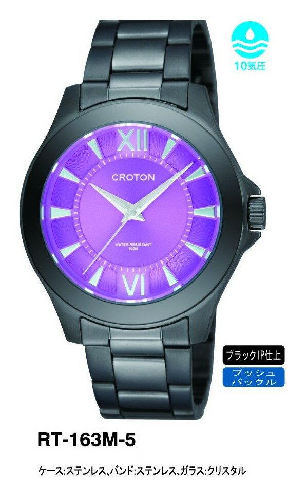 【CROTON】クロトン メンズ腕時計 RT-163M-5 アナログ表示 10気圧防水 /10点入り(代引き不可)【S1】:リコメン堂生活館