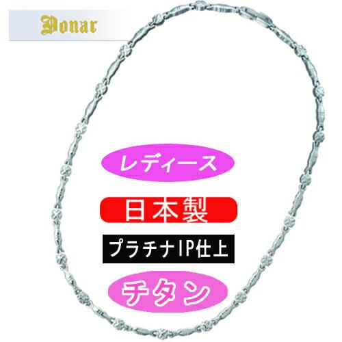 【DONAR】ドナー ゲルマニウム・チタン [レディース用] ネックレス DN-014N-1 日本製 /5点入り(代引き不可)【S1】:リコメン堂生活館