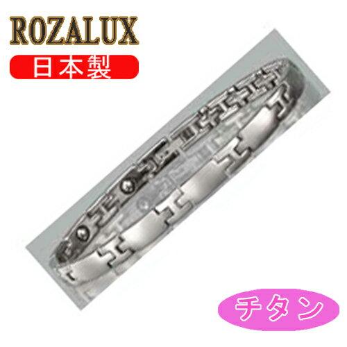 【LOZALUX】ロザルクス ゲルマニウム・チタン [男女兼用] ブレスレット LL-501B-1 日本製 /5点入り(代引き不可):リコメン堂生活館