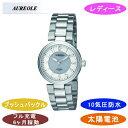 【AUREOLE】オレオール レディース腕時計 SW-572L-3 アナログ表示 ソーラー 10気圧防水 /5点入り(代引き不可)【送料無料】