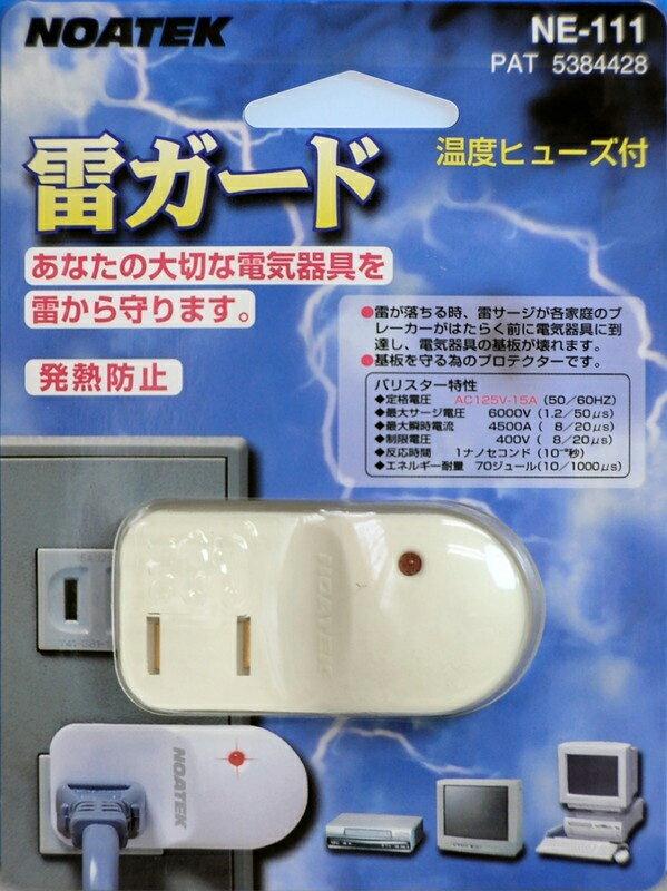 NOATEK 雷ガード(温度ヒューズ付) NE-111 /120個入り(代引き不可)【S1】:リコメン堂生活館