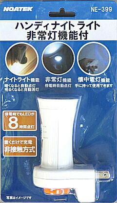 NOATEK 生活便利グッズ ハンディナイトライト 非常灯機能付(充電式ライト)NE-399 /48点入り(代引き不可)【S1】:リコメン堂生活館