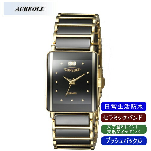 【AUREOLE】オレオール メンズ腕時計 SW-495M-1 アナログ表示 天然ダイヤ2P セラミック 日常生活用防水 /5点入り(代引き不可)【S1】:リコメン堂生活館
