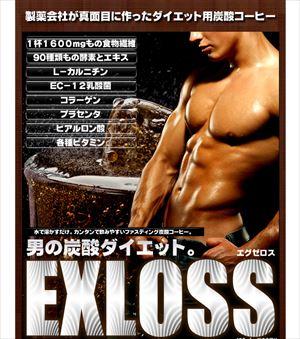 EXLOSS エグゼロス(日本製) EXLOSS エグゼロス/50点入り(代引き不可)【送料無料】【S1】