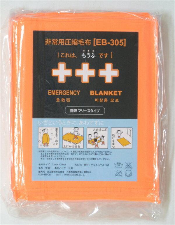 非常用圧縮難燃毛布 ふりーも エマージェンシーブランケット EB-305BOX 10枚入 化粧箱なし フリース・防炎タイプ(代引不可)【S1】:リコメン堂生活館