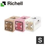 Richell (リッチェル) キャンピングキャリー折りたたみS ブラウン(BR)・ピンク(P) 超小型犬/猫 ペット用【送料無料】