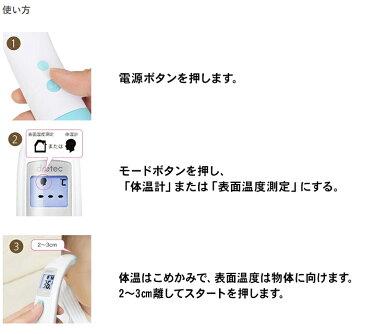 体温計 非接触 赤ちゃん 安全 赤外線体温計 非接触体温計 体温計 早い 赤ちゃん ドリテック TO-401【あす楽対応】【送料無料】【smtb-f】