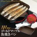 IHゴールドマーブル魚焼きパン(代引不可)