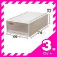 天馬 フィッツケース ロングL 【お買い得 3個セット】 fits チェスト タンス 収納 ケース(代引不可)