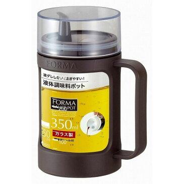 アスベル フォルマ 液体調味料ポット ガラスポット液体用 350ml 1132 ブラウン(代引不可)【smtb-f】