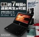 レボリューション/REVOLUTION 9インチ ポータブル7時間再生 DR-09LB ポータブルD ...