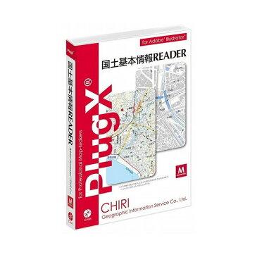 地理情報開発 PlugX-国土基本情報Reader (Macintosh版) アカデミック(代引不可)