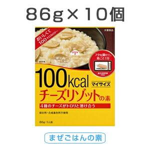 【10食セット】 マイサイズ チーズリゾットの素 86g×10食 1セット レトルト レトルト食品 大塚食品