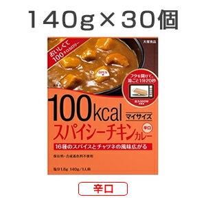 【30食セット】 マイサイズ スパイシーチキンカレー 辛口 140g×10食 3セット レトルトカレー レトルト食品 大塚食品【送料無料】