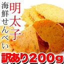 【訳あり】 明太子海鮮せんべい 200g 常温(代引き不可)