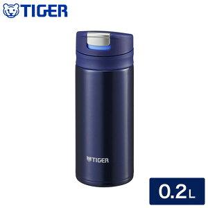 タイガー魔法瓶 ステンレスボトル 水筒 0.2L MMX-A021 AI インディゴブルー 保温 保冷