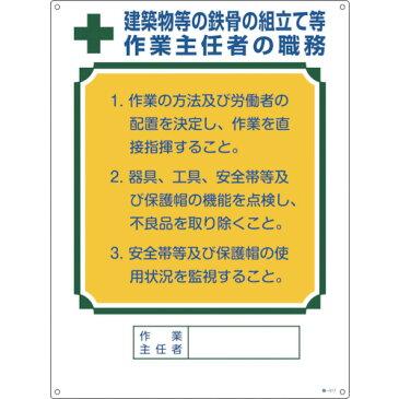 緑十字 作業主任者職務標識 建築物等の鉄骨の組立て等作業主任者 600×450