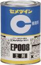 セメダイン EP008主剤 500g【AP-182】(接着剤・補修剤・...