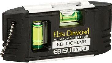 エビスダイヤモンド G−ハンディーレベル ブラック【ED-10GHLMB】(測量用品・水平器)