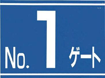 つくし 標識 両面「NO1ゲート」【405-G1】(安全用品・標識・安全標識)