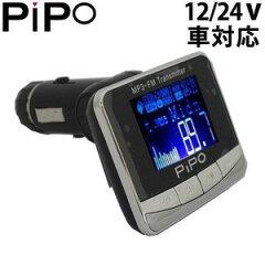 ラジカル MP3・FMトランスミッター 12V/24V車対応 リモコン付 USB/SDカード16GB迄対応 PIPO-FM06SI シルバー(代引き不可)【送料無料】
