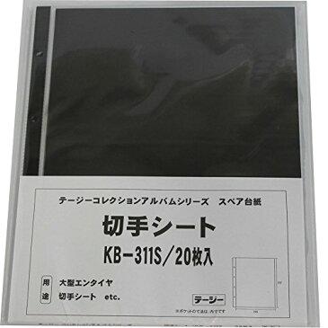 テージー 切手シートデラックススペア 切手シート他 KB-311S (KB-311S)