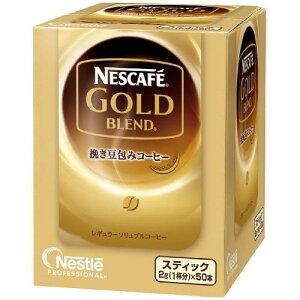 ネスレ業務用 スティックコーヒー ネスカフェ ゴールドブレンド 2g×50P