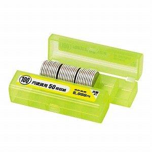 オープン コインケース100円 M−100