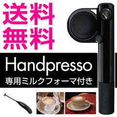 【送料無料】Handpresso ハンディ型エスプレッソマシン ミルクフォーマ付きHandpresso(ハンド...