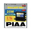 PIAA フォグライト用HID 25Wバラストセット HH125