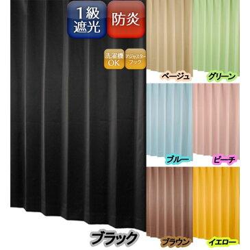 遮光ドレープカーテン ベルーイ ブラック 幅150×丈178cm 1枚 カーテン おしゃれ(代引不可)【S1】