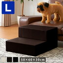 ドッグステップ Lサイズ 2段 幅50cm 犬用 小型犬 高齢犬 シニア犬 介護 PVC お手入れ簡 ...