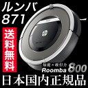 ルンバ871 iRobot Roomba アイロボット 全自動ロボット掃除機【国内正規品】 掃除機 Roomba 800シリーズ【送料無料】【あす楽対応】 P30May15
