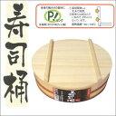 蓋付寿司桶_(30cm)【送料無料】