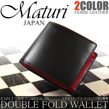 Maturi マトゥーリ エグゼクティブ コードバン 二つ折財布 黒×赤 新品【送料無料】