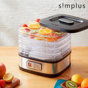 simplus シンプラス フードドライヤー SP-FD01 ドライフルーツ 無添加 おやつ 食品乾燥機 ディハイドレーター ドライフード 干し【送料無料】